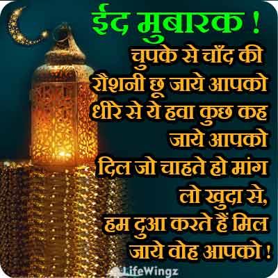 bakra eid wishes images