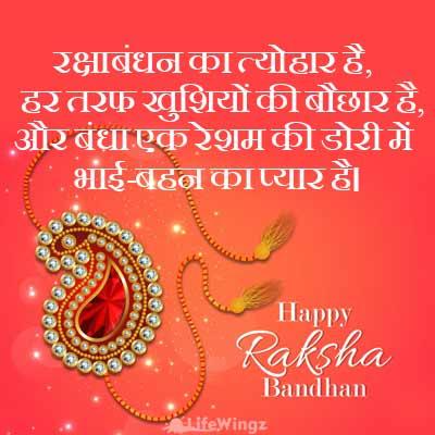 raksha bandhan kab hai