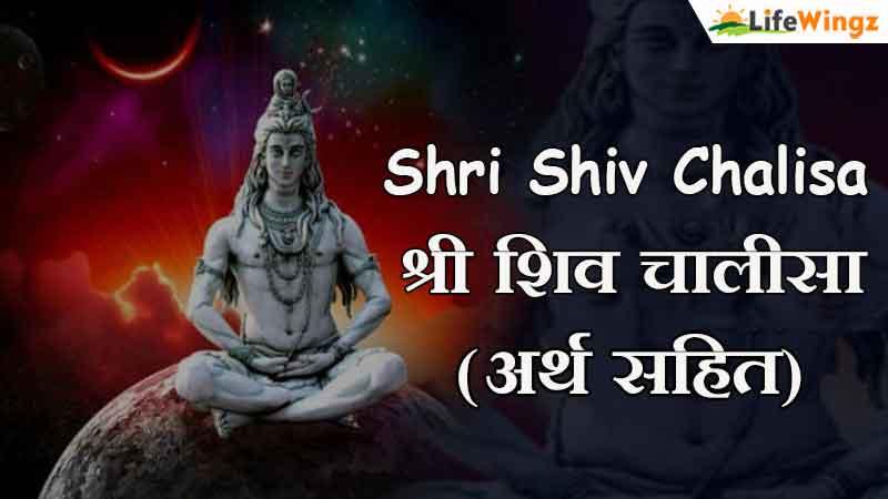 Shiv Chalisa in Hindi