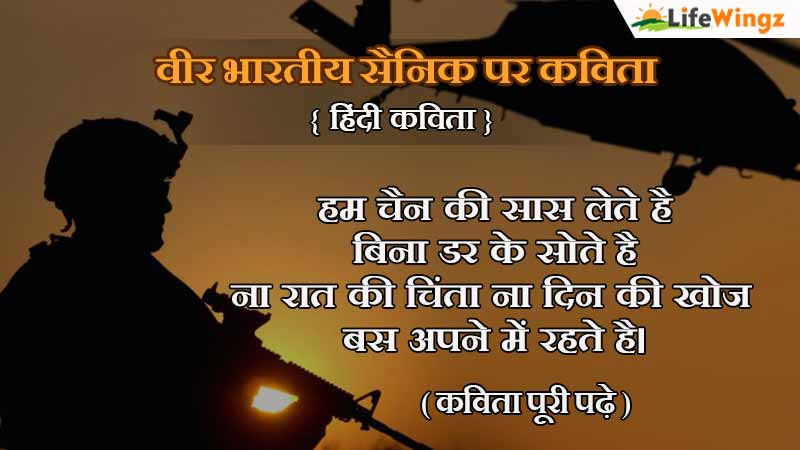 Poetry for Soldiers