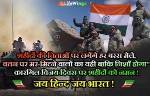 kargil vijay diwas image