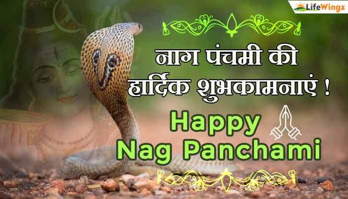 happy nag panchami images