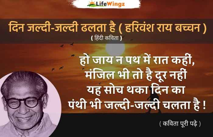 harivansh rai bachchan poems