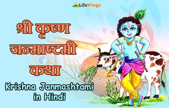 Krishna janmashtami katha