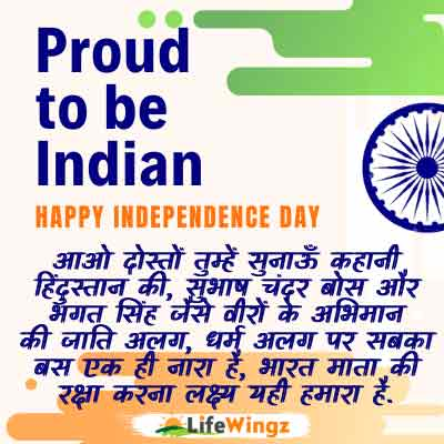 happy independence day image