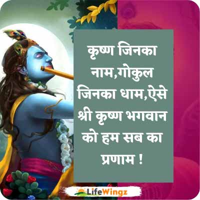 krishna janmashtami wishes quotes
