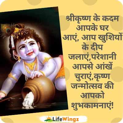 krishna janmashtami wishes in hindi