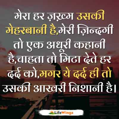 dard bhari shayari image in hindi