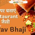 Pav bhaji recipes in hindi