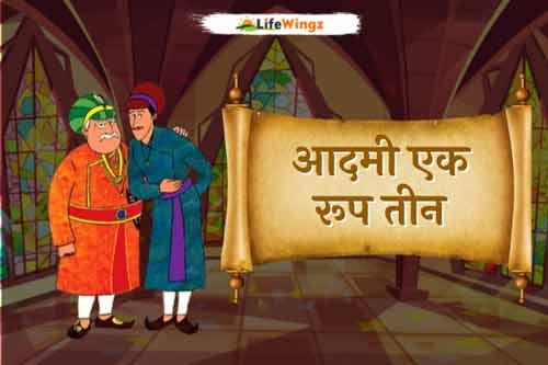 akbar birbal stories in hindi pdf