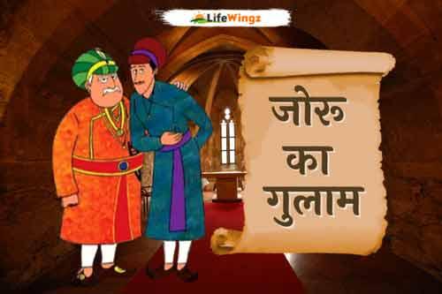 hindi story of akbar birbal