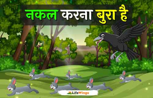 A story in hindi with moral
