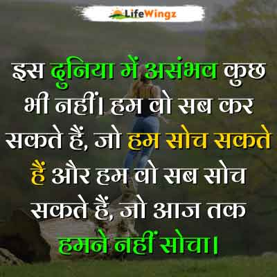 best motivation quote in hindi