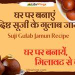 suji gulab jamun recipe