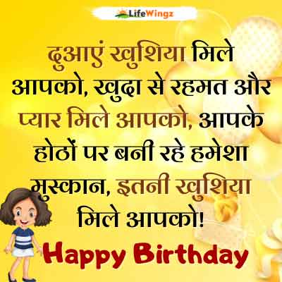 happy birthday wishes for little girl in hindi