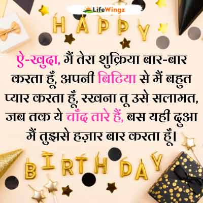 birthday wishes for girl kid