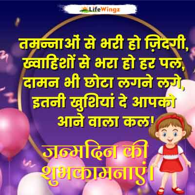 funny birthday wishes for girl