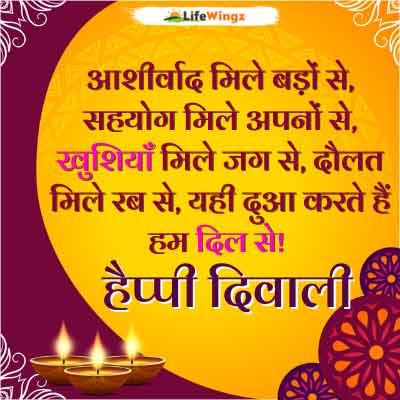diwali shayari in hindi images