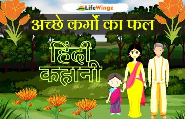 short moral hindi story