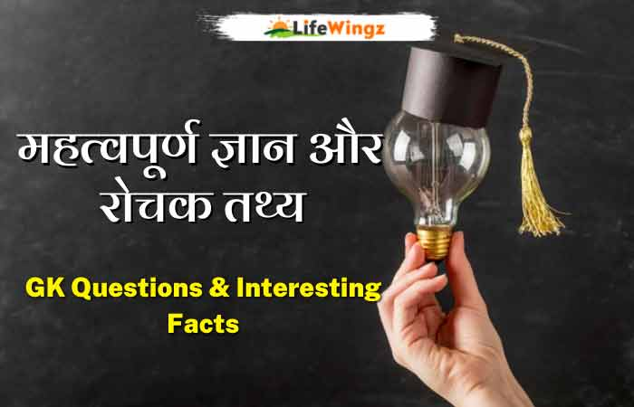 GK questions and answers