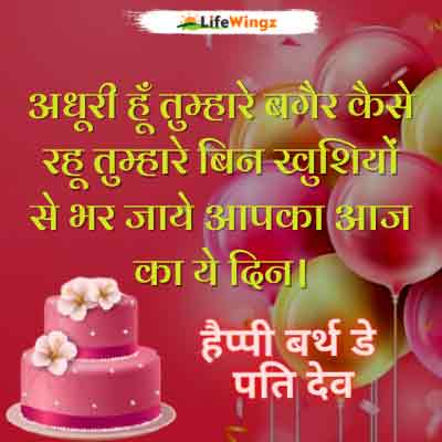 birthday wishes for husband romantic