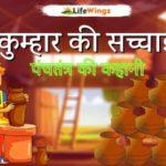 short moral story in hindi