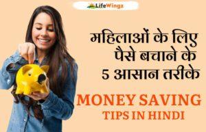 money save tips