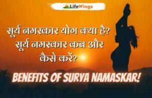 surya namaskar in hindi