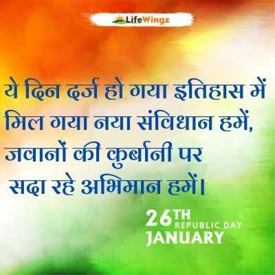 republic day shayari in hindi