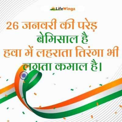 गणतंत्र दिवस पर शायरियां