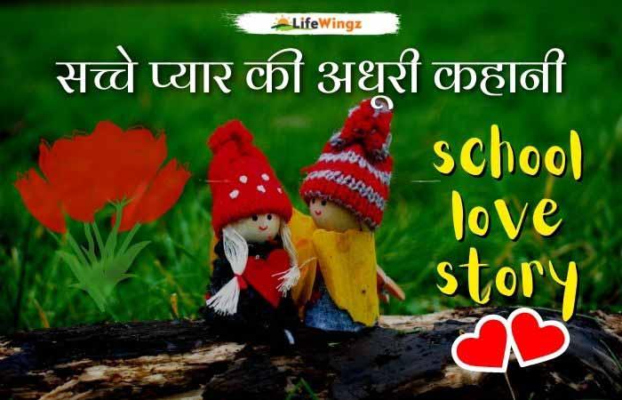 Romantic Love Story in Hindi
