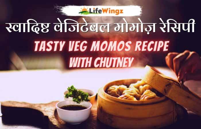 momos recipe in hindi