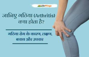 gathiya rog ka ilaj