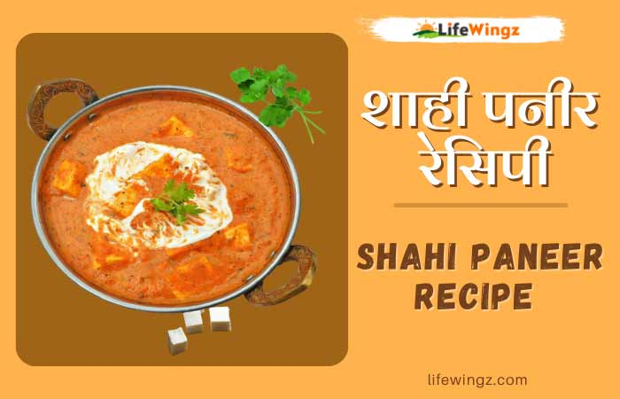 shahi paneer recipes in hindi