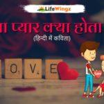 prem kavita in hindi