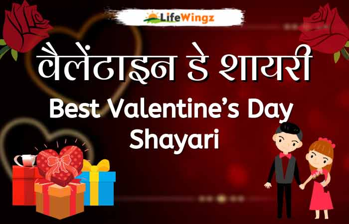 Best-Valentine's-Day-Shayari-