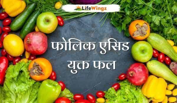 folic acid tablet uses in hindi