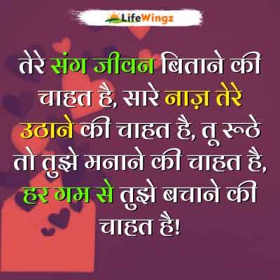 girlfriend love shayri in hindi