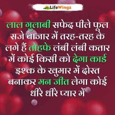 heart touching love shayri in hindi