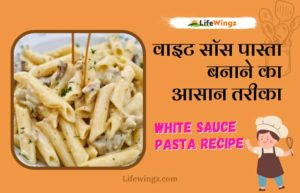 white-sauce-pasta-recipes