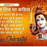 maha shivratri status & poem