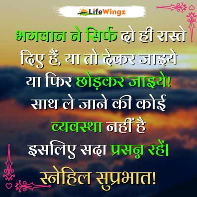 good morning in hindi sms