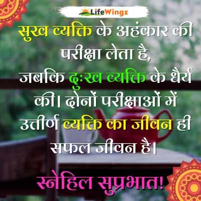 good morning shayari in hindi sms