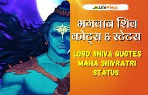 shiva quotes in hindi
