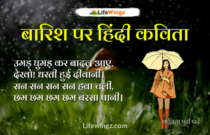 rain poem in hindi