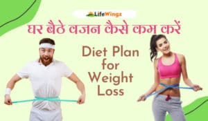 Diet Plan for Weight Loss in Hindi