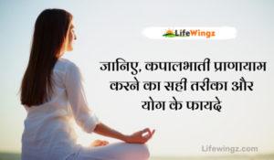 Benefit of kapalbhati in hindi