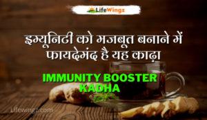 Immunity Booster Kadha
