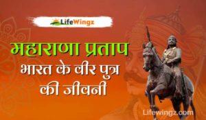 history of maharana pratap in hindi