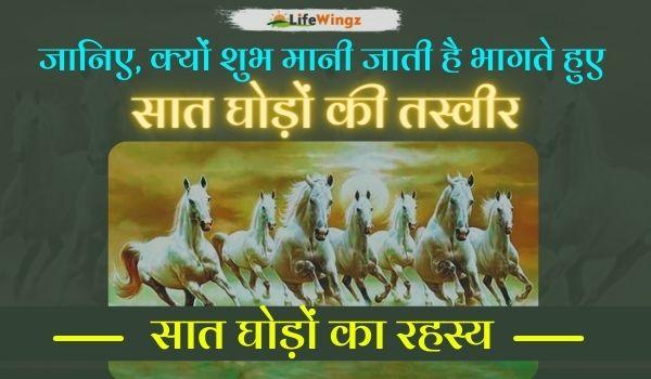 7 horse painting vastu in hindi